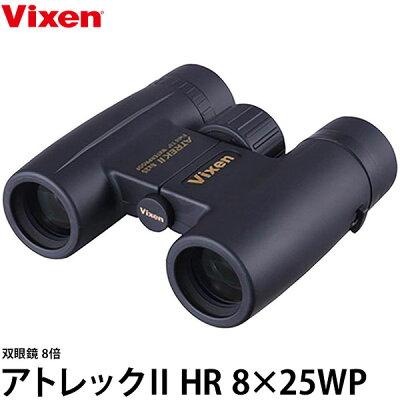 ビクセン 双眼鏡 アトレックII HR 8*25WP 14721-2(1台)