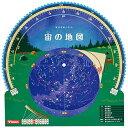 ビクセン 星座早見盤 宙の地図 アウトドア