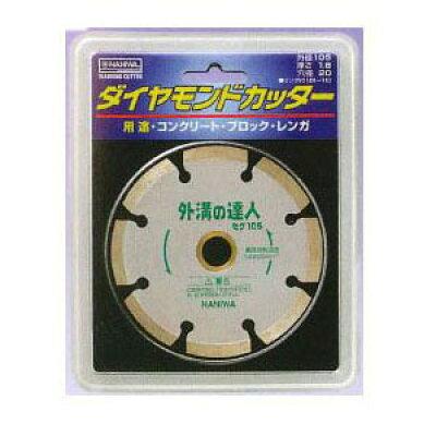 ナニワ研磨工業 ダイヤモンドカッター 外溝の達人(セグメント) 125×1.8×22(SD125)