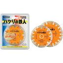 ナニワ研磨工業 ダイヤモンドカッター ハツリの鉄人(薄刃タイプ) 125×1.8×22(EP-5232)