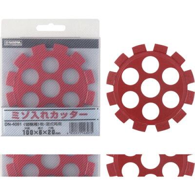 ナニワ研磨工業 ミゾ入れカッター 100×10×20(DN4261)