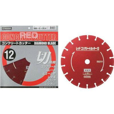 ナニワ研磨工業 レッドコンクリートカッター 電動用 305×3×25.4(CG1205)