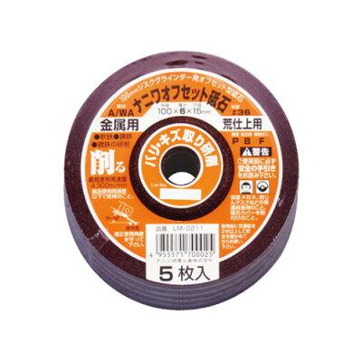 ナニワ研磨 4955571700025 オフセット 金属用 A WA36P LM-0211