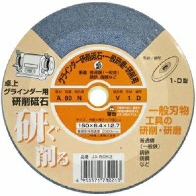 ナニワ グラインダー砥石JA-5062