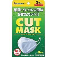リーダー カットマスク スモールサイズ(3枚入)