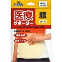 エルモ 医療サポーター 腰用 Lサイズ(1コ入)