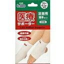 エルモ 医療サポーター 薄手 足首用 フリーサイズ(1枚入)