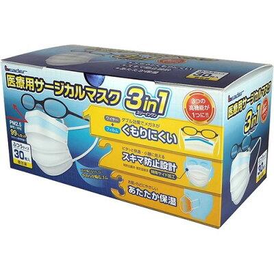 リーダー 医療用サージカルマスク3in1 ふつう(30枚入)