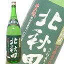 北鹿 特別純米 北秋田 1.8L