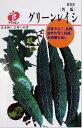 にがうり・グリーンレイシの種(タネ)