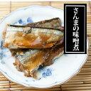 マルトヨ食品 さんま味噌煮 5切れ