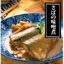 マルトヨ食品 さば味噌煮 2切れ