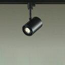 大光電機 DAIKO DSL-3659YBE LEDスポットライト DSL3659YBE