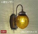 大光電機 DAIKO DWP-38394Y LED屋外ブラケット DWP38394Y
