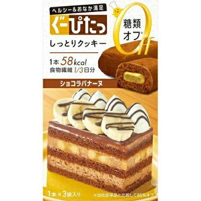 ナリス ぐーぴたっ しっとりクッキー ショコラバナーヌ 3本