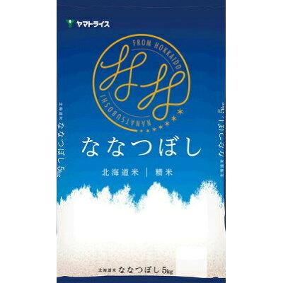 大和産業 ヤマトライス 北海道ななつぼし 5Kg