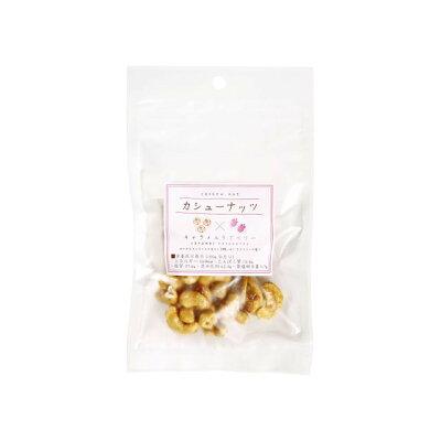増永食品 キャラメルラズベリーカシューナッツ 30g