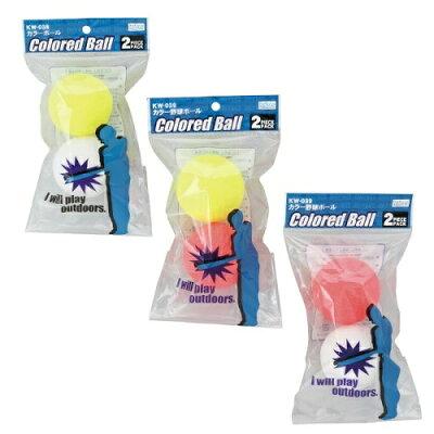 カワセ KAWASE カラー野球ボール 2P KW-039