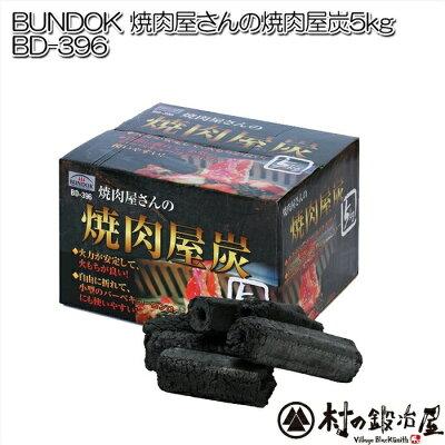 カワセ 木炭 BD-325 6kg