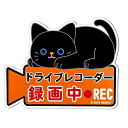 ねこのしっぽの物語 Cat's Car Goods ねこのドライブレコーダーマグネットサイン クロ ME121ネコ