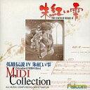 Win3.1/95 CDソフト 英雄伝説4 朱紅い雫 MIDI Collection [再版版]