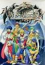Win95 CDソフト 新英雄伝説 プレミアム版