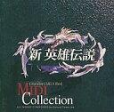 Win95 CDソフト 新英雄伝説MIDIコレクション