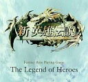 Win95/98 CDソフト 新英雄伝説 (B5ノート推奨)