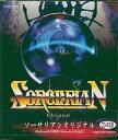 ソーサリアンオリジナル CD-ROM版