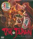 VM JAPAN 初回限定版 DVD-ROM版