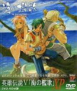 英雄伝説 5 海の檻歌 XP DVD-ROM版