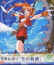 英雄伝説VI 空の軌跡 DVD-ROM版