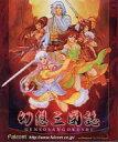 幻想三國誌 DVD-ROM版 初回特典版