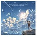 空を見上げて~英雄伝説 空の軌跡 ボーカルバージョン~/CD/NW-10102690