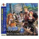 英雄伝説 空の軌跡 the 3rd オリジナルサウンドトラック/CD/NW-10102750