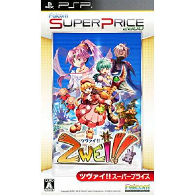 Zwei!!(スーパープライス)/PSP/ULJM-05581/A 全年齢対象