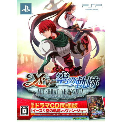 PSP イースvs.空の軌跡 オルタナティブ・サーガ 限定ドラマCD同梱版 日本ファルコム