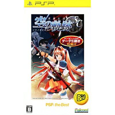 英雄伝説 空の軌跡SC(PSP the Best)/PSP/ULJM-08034/B 12才以上対象