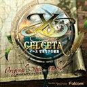 イース セルセタの樹海 オリジナルサウンドトラック/CD/NW-10103180
