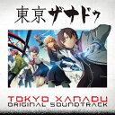 東亰ザナドゥ オリジナルサウンドトラック/CD/NW-10103350