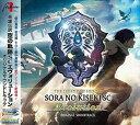 英雄伝説空の軌跡SC Evolution オリジナルサウンドトラック/CD/NW-10103360
