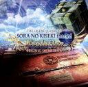 英雄伝説 空の軌跡 the 3rd Evolution オリジナルサウンドトラック/CD/NW-10103390