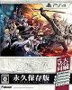 日本ファルコム 英雄伝説 閃の軌跡IV -THE END OF SAGA- 永久保存版