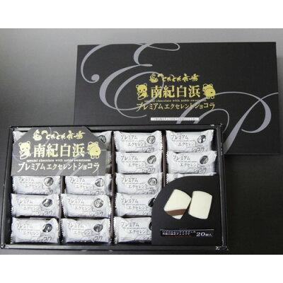 豊上製菓 東京銀座 プレミアムエクセレントショコラ 20個