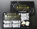 豊上製菓 プレミアム エクセレントショコラ 12個