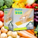 (野菜調理器)   サンローラ サラダ(cooking cutter SALAD ) 安全器