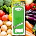 野菜調理器 サンローラ サラダ SALAD  単品スペアプレート 太千切り 緑