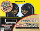 MITSUBA 超音700HZ HOS-06B