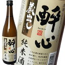 醉心 蔵出し 純米酒 フレスタ 720ml