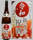 醉心 新元号祝酒 純米辛口 1.8L